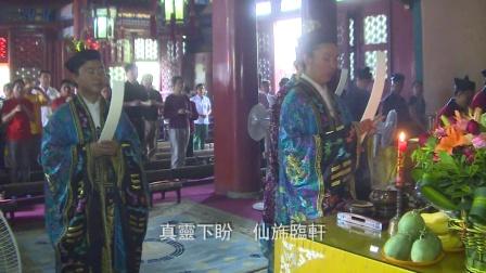 北京白云观文昌求学祈福法会(字幕)