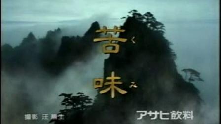 朝日烏龍茶TV広告