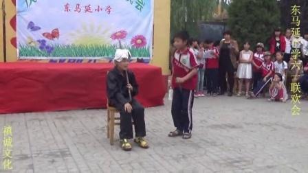 谭同朝作品东马延小学六一儿童节联欢会_0