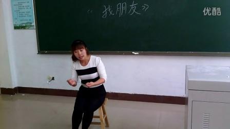 201382442  幼儿园中班社会领域《找朋友》试讲