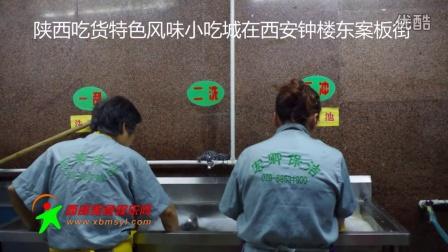 陕西吃货特色风味小吃城在钟楼东 是西部美食娱乐产业联盟理事单位