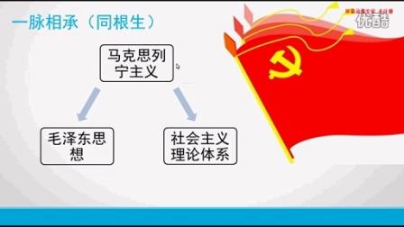 马克思主义中国化两大理论成果的关系
