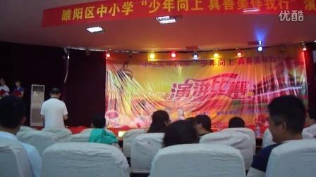 """20150602睢阳区中小学""""少年向上 真善美伴我行""""演讲比赛4"""