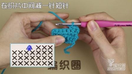 在织片中间减一针短针如何钩织