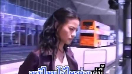 [蓝宝石钻戒][剧情版MV][一何至此][泰语中字]