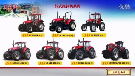 东方红拖拉机---通辽广联农机