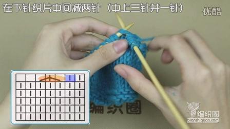 在下针织片中间减两针的方法(中上三针并一针)毛线编织简单方法