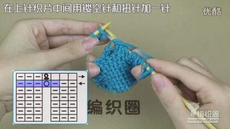 在上针织片的中间用镂空针和扭针加一针的方法编织法视频