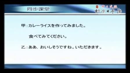 新版标准日本语 初级下册 全套第34课