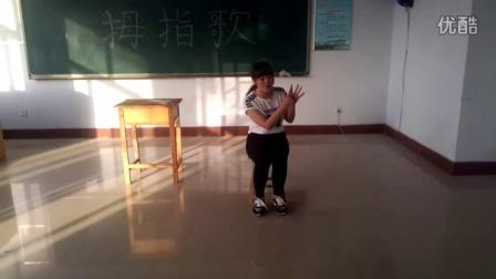 201381812幼儿园小班语言领域《拇指歌》(试讲)