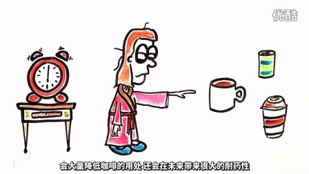 【中字】你喝咖啡的姿势正确么?来跟我学学正确的饮用姿势!@阿尔法小分队科教组