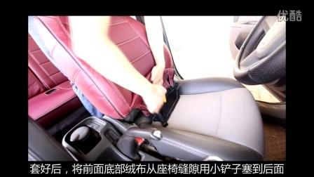 常规驾驶靠背套安装参考