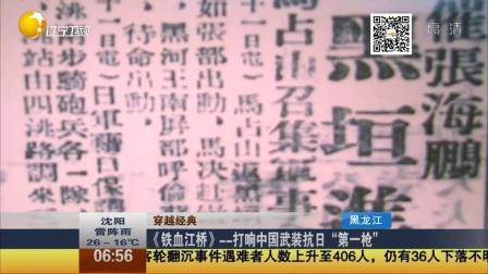 """《铁血江桥》——打响中国武装抗日""""第一枪"""" 第一时间 20150607 高清版"""