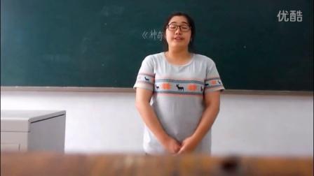 201382025 幼儿园中班语言领域《神奇的奶牛》说课