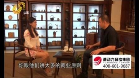 山东卫视-职行天下-三千茶农_茶叶加盟品牌 开茶叶店