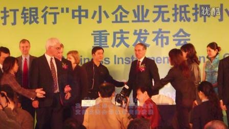 15th Anniversary of BCG CQ 英国驻重庆总领事馆成立15周年华彩瞬间