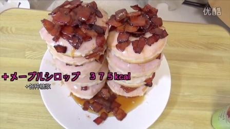 【大吃货爱美食】木下佑哗养不起系列之10个自制枫糖培根甜甜圈篇 150608
