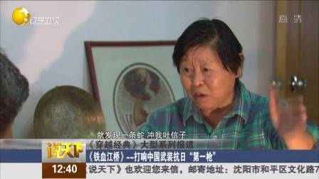 """《穿越经典》大型系列报道:《铁血江桥》——打响中国武装抗日""""第一枪"""" 说天下 150608"""