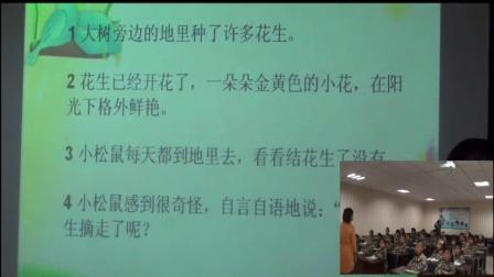 呼和浩特市新城区八一路小学教师陈燕讲课语文《小松鼠找花生》
