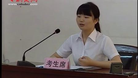 湖北省2013年公务员面试直播—1号考生答题实录