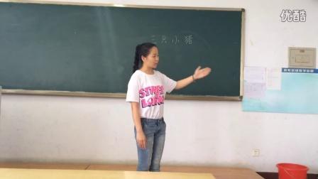 201381306幼儿园中班语言领域《三只小猪(试讲)》