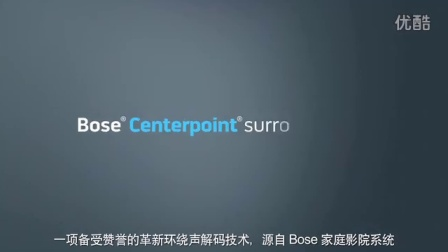 Bose Centerpoint信号处理技术