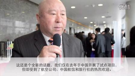 IATA Zhang Baojian CTW China Speaker