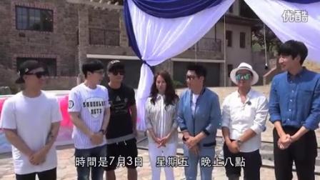 Running Man 7月3日香港见面会宣传片
