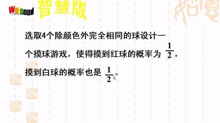 6.3等可能事件的概率(2)