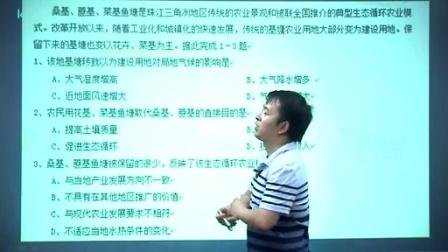新东方在线名师张艳平解析2015高考新课标试题(地理)