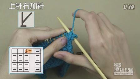 上针右加针手工编织款式