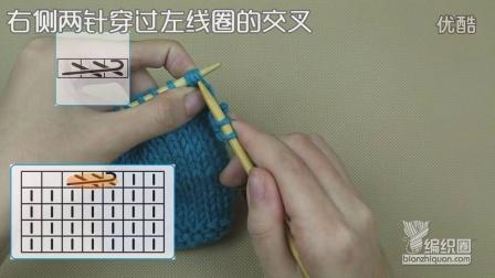 右侧两针穿过左线圈的交叉编织方法图