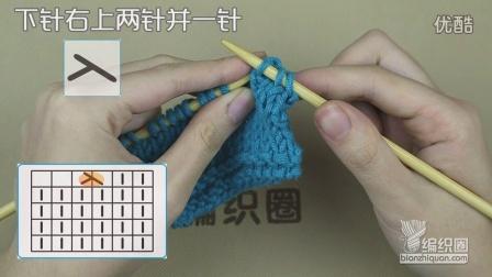 下针右上两针并一针毛线编织教学视频