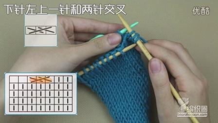 下针左上一针和两针交叉毛线的织法视频全集