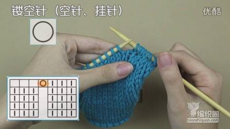 镂空针(空针、挂针)花样编织图解