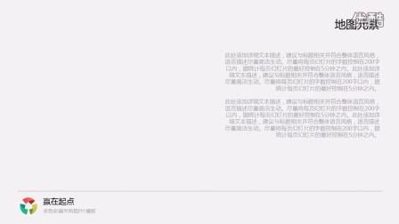 电子商务ppt模板 互联网培训课件 市场推广 网络购物 营销运营【带图片示范的亮色调动态版本(中文示范)】