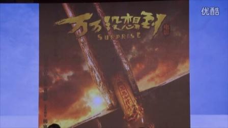 王老吉携手《万万没想到》大电影 引爆越热越爱夏季营销