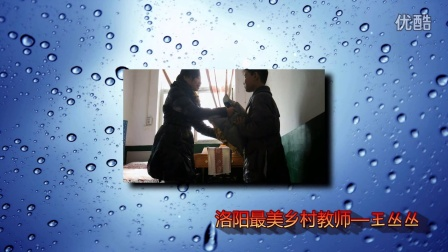 洛阳市伊滨区最美乡村教师视频平凡如风 幸福若水