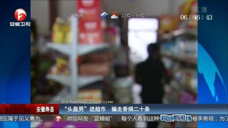 """安徽寿县:""""头盔男""""进超市 骗走香烟二十条 超级新闻场 20150610 高清版"""
