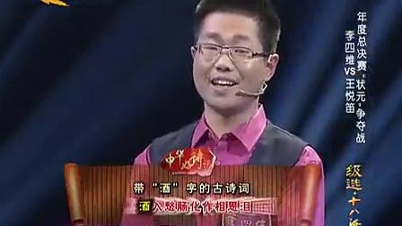 中华好诗词 第一季总决赛
