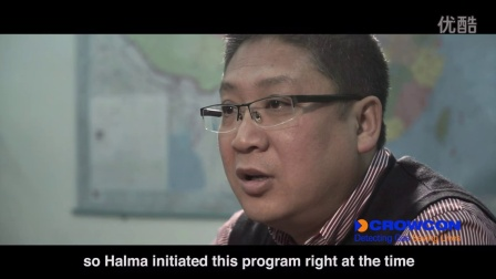 Halma China R&D personnel support program