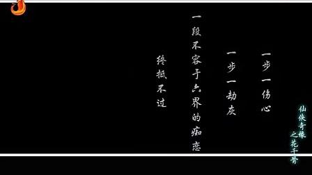 仙侠奇缘之花千骨【微电影版】_01