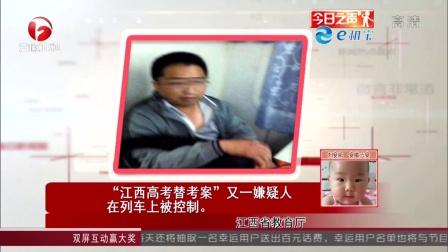"""江西省教育厅:""""江西高考替考案""""又一嫌疑人在列车上被控制 每日新闻报 150610"""