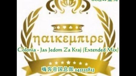 Colonia - Jas Jedom Za Kraj (Extended Mix)