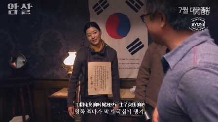 【BYONE WORKS】崔东勋解说暗杀—全智贤,李政宰,河正宇
