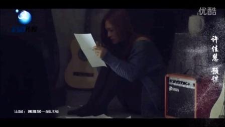 【MTV】许佳慧 - 预谋