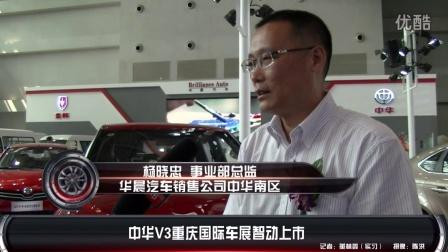 中华V3重庆国际车展智动上市—睛彩车市报道