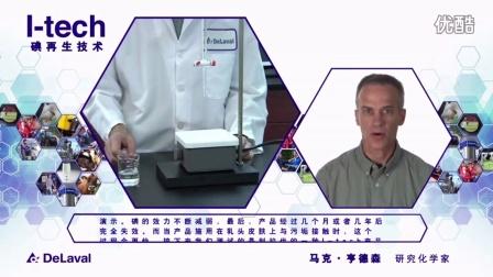 【实验】I-tech碘再生 保持较高游离碘 杀菌更持久