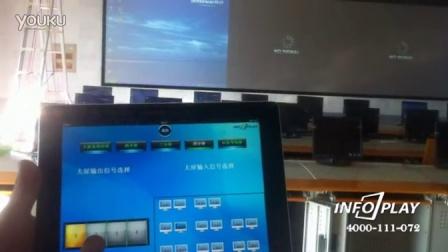 INFOPLAY控制室中控无缝大屏显示