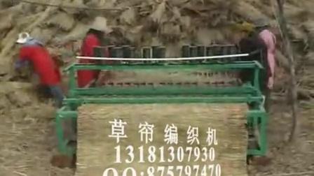 草帘机视频稻草帘编织机生产视频